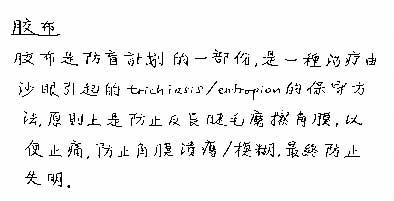 trachome_05.jpg (53256 octets)