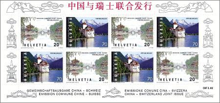 Émission philatélique commune Chine - Suisse, représentant le château de Chillon et le Pont 24 du lac d'Ouest Mince à Yangzhou, dans la province du Jiangsu