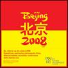 Musée olympique - Exposition «Beijing 2008»