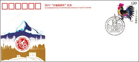 Fin de l'année du tourisme sino-suisse 2017