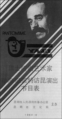 Spectacle du mime René QUELLET à Kunming - Avril 1984