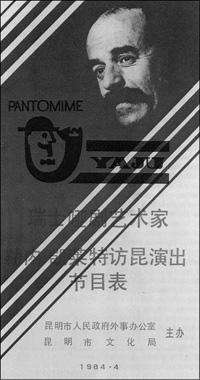 Spectacle du mime René QUELLET à Kunming - Avril 1984