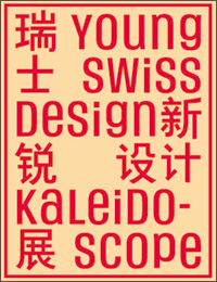 2013 - Young Swiss Design Kaleidoscope