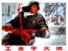 Dans l'industrie, apprendre de Daqing!