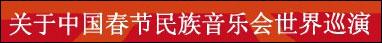 Das grosse chinesische Neujahrskonzert - Luzern - 30. Januar 2009 - Teil