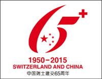 15 janvier 2015 - Le logo officiel pour les événements mis sur pied à l'occasion du 65ème anniversaire de l'établissement des relations diplomatiques entre la Suisse et la Chine