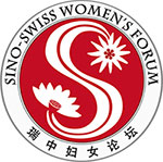 2e Sino-Swiss Women's Forum à Chengdu