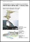 Kunming Mission Report : Stadtplanung und Verkehr 2010