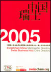 2005 SwissCham China Membership Directory