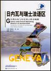 Geneva and French — Speaking District of Switzerland