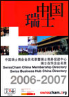 2006-2007 SwissCham China Membership Directory