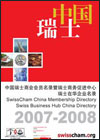 2007-2008 SwissCham China Membership Directory
