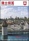 View Switzerland
