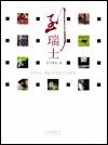 Dao Ruishi