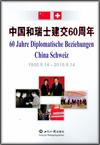 60 Jahre diplomatische Beziehungen China Schweiz
