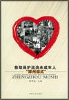 Zhengzhou Moshi