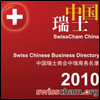 SwissCham China Swiss Chinese Business Directory 2010