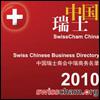 SwissCham China Swiss Chinese Business Directory 2010
