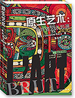 Parution de L'Art Brut en version chinoise - 21 septembre 2015