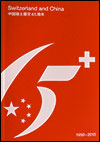 Switzerland and China 1950-1965 - 中国瑞士建交65周年