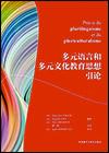 多元语言和多元文化教育思想引论