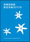 新生手册 2017/18