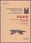 笛荡幽谷--1903-1910年一位苏黎世工程师亲历的滇越铁路/行走中国丛书