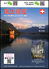 View Switzerland - 瑞士综览