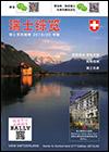 View Switzerland - 瑞士综览