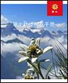 瑞士国家旅游局 Suisse Tourisme - 瑞士徒步观花手册