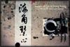 Maryam GOORMAGHTIGH - Heart of Qin in Hongkong