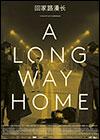 Luc SCHAEDLER - A Long Way Home - 《回家路漫长》