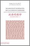 POIZAT-XIE Honghua, avec la collaboration de Marie WYSS - Nuances et subtilités de la langue chinoise