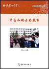 XU Yingzhi - Histoires entre la Chine et la Suisse