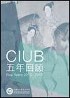CIUB - 五年回顾 - Five Years 2013 – 2017