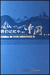 China in our Memories - II - 我们记忆中的中国 - 第二辑