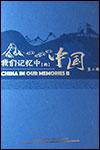 China in our Memories - II - 我们记忆中的中国 - 第二辑