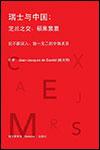 Jean-Jacques DE DARDEL - 戴尚贤 - 瑞士与中国:芝兰之交、硕果累累