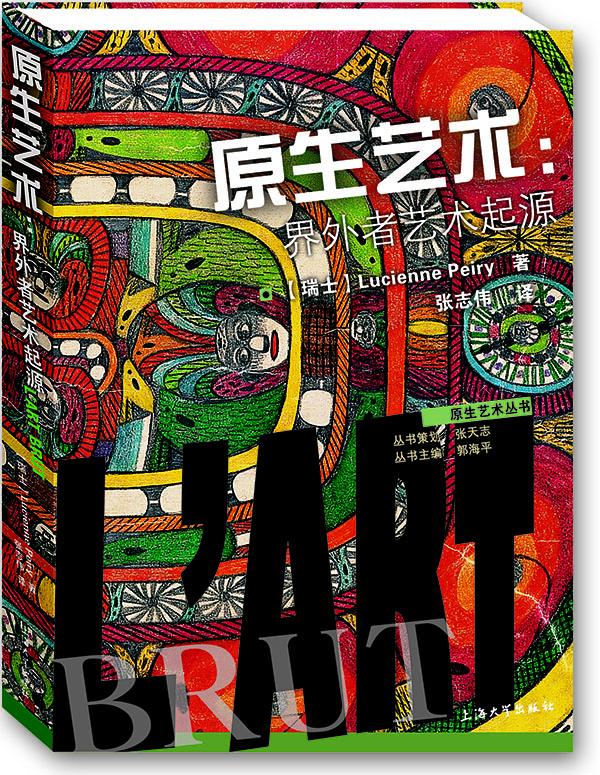 La version chinoise du livre <em>L'Art Brut</em> re&ccedil;oit une distinction &agrave; Shanghai