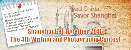 Concours <em>Shanghai Get-together 2016</em>
