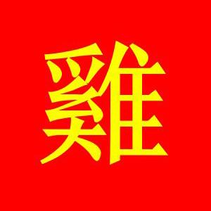 Apéritif à l'occasion du Nouvel-An chinois du Groupe de Fribourg