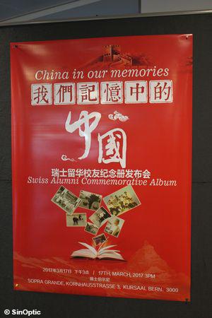China in our Memories - &#25105;&#20204;&#35760;&#24518;&#20013;&#30340;&#20013;&#22269;<br>Un ouvrage rassemblant des t&eacute;moignages d'alumni suisses ayant &eacute;tudi&eacute; en Chine