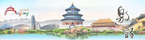 Exposition de photographies sur le tourisme à Beijing