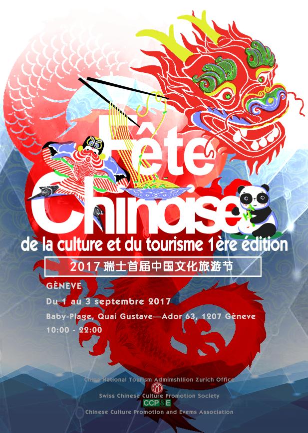 Festival sino-suisse de la culture et du tourisme 2017
