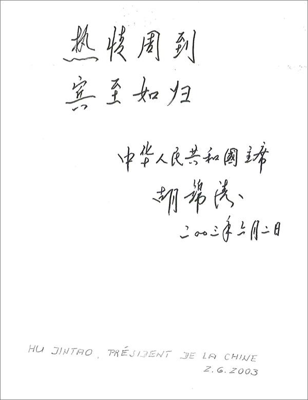 HU Jintao, président de la RPC - 2 juin 2003 - Livre d'or du Beau-Rivage Palace Lausanne
