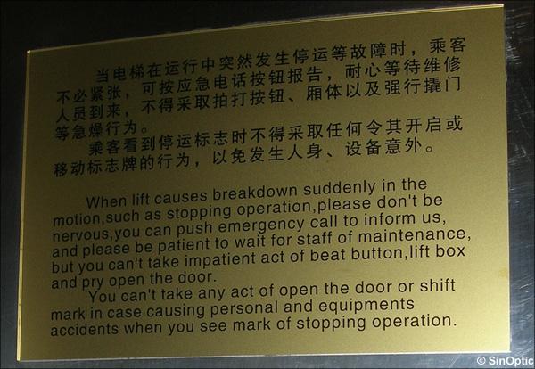 Xining, juin 2011 - Ascenseur - Cliché de SinOptic