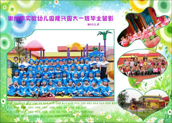 Chongzhou - Juin 2011 - Premiers diplômés du degré primaire - Cliquez sur l'image pour l'agrandir