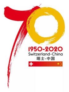 Le logo du 70e anniversaire de l'établissement des relations diplomatiques
