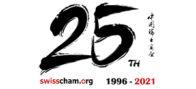 SwissCham Chine - 25 ans