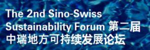 The 2nd Sino-Swiss Sustainability Forum 第二届中瑞地方可持续发展论坛